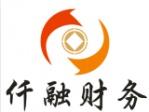 惠州市仟融财务信息咨询有限公司