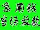 武汉宇宏锦贷款公司