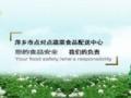 萍乡市点对点蔬菜食品配送中心 蔬菜水果其他食品配送