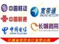 北京宽带通电信技术有限公司