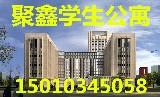 聚鑫学生公寓