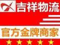 北京吉祥物流有限公司