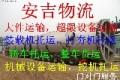 物流运输广州汕头佛山韶关湛江肇庆市江门大件设备物流-轿车托运