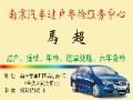 南京车管所过户验车服务中心