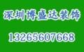 深圳博盛达装饰公司
