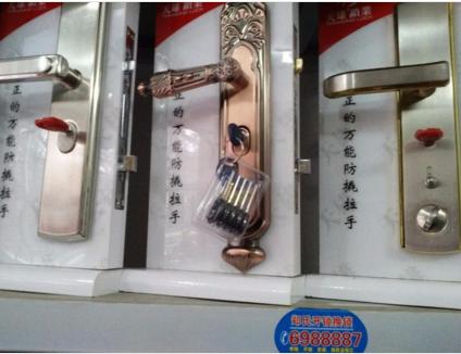 北京市开锁换锁公司