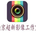 南京超新影像工作室