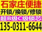 裕华区便捷开锁服务部(开锁换锁)
