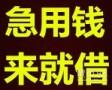 南京应急贷款-南京临时贷款-南京低利息贷款
