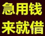 南京江宁急用钱18751877736