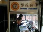 博雅翻译(上海)客户服务中心