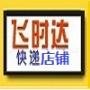 北京UPS国际快递北京出6折文件包裹价格优惠就找飞时达