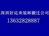 深圳好运来装卸搬迁公司