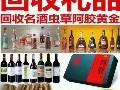 北京朝阳区回收茅台酒-北京市回收茅台酒瓶