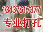 惠州专业打孔