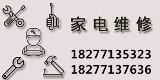 南宁四海家电制冷维修售后中心