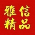 苏州雅信装饰工程有限公司