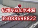 杭州专业防水补漏专业外墙室内外防水公司