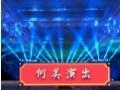 武汉舞台设备租赁