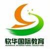 软华国际教育