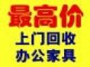 深圳鑫荣办公家具回收|深圳办公家具回收