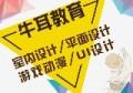 湖南UI设计培训班,UI设计培训学校,学UI设计哪家学校好?
