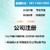 惠州金九鼎企业服务有限公司