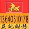 重庆益记财务咨询有限公司