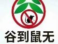 深圳杀虫灭鼠公司