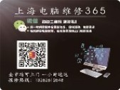 上海电脑维修365