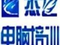 北京石景山office培训,石景山office培训
