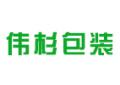 南宁伟杉包装材料有限公司
