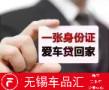 0首付0元购车 无锡宜兴江阴长城魏WEY VV5特14.8万