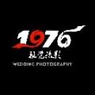 江北区壹玖柒陆摄影工作室