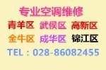 成都市青羊区威海电器制冷工程部(高新维修店)