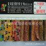 加密雪纺_加密雪纺价格_加密雪纺图片_列表网