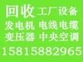 广州发电机回收,二手柴油发电机回收,康明斯发电机回收!!
