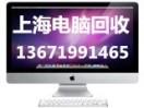 上海付伟电脑科技回收有限公司