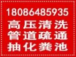 武汉亿帮快捷管道疏通工程有限公司