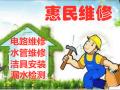 武汉惠民专业维修