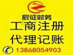 杭州公司注册代办