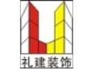 深圳礼建装饰设计工程有限公司