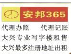北京安邦三六五商业管理中心(有限合伙)