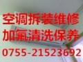 深圳一路发空调维修有限公司