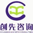 深圳创先教育咨询有限公司