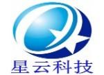 武汉星云电脑科技