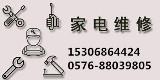 台州家电制冷维修中心