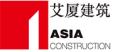 江苏艾厦建筑装饰工程有限公司