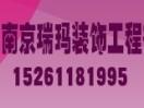 南京瑞玛装饰设计工程有限公司