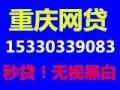 重庆无抵押信用贷款网贷按揭全款房车贷款社保公积金打卡工资贷款